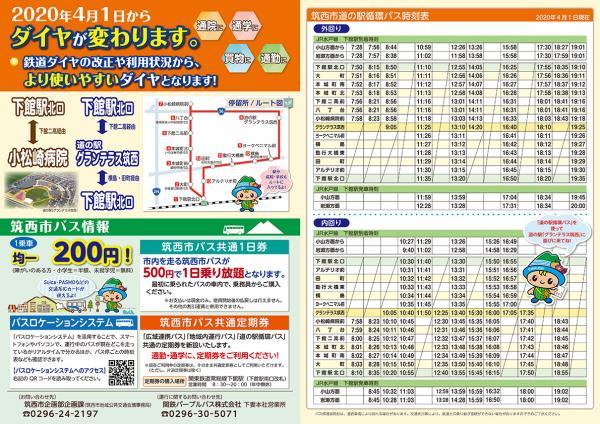 『道の駅循環バス時刻表』の画像