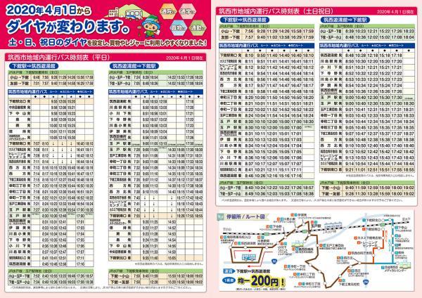 『地域内運行バス時刻表1』の画像