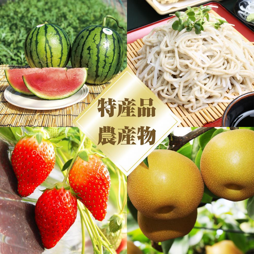 『農産物・特産品』の画像