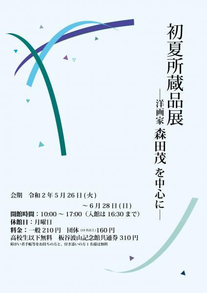 『初夏所蔵品展2』の画像