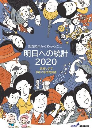 『明日への統計2020表紙』の画像