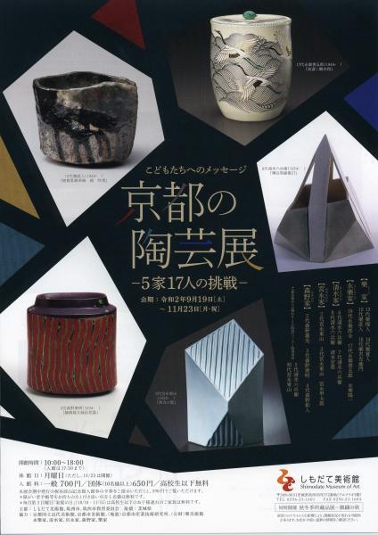 京都の陶芸展