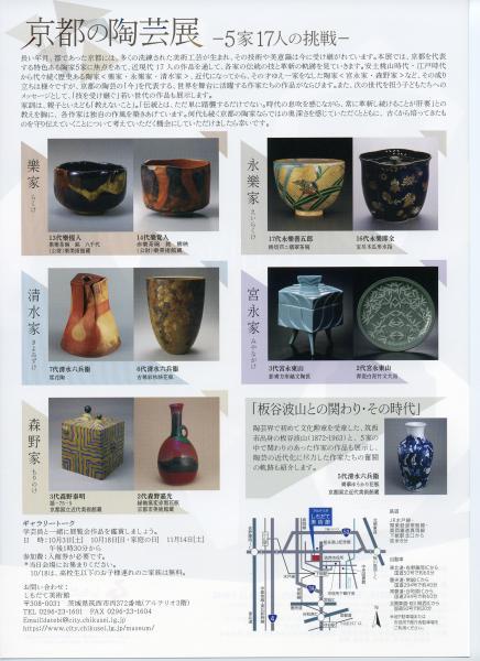 京都の陶芸展裏