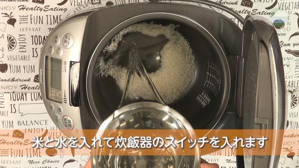 米と水を投入します