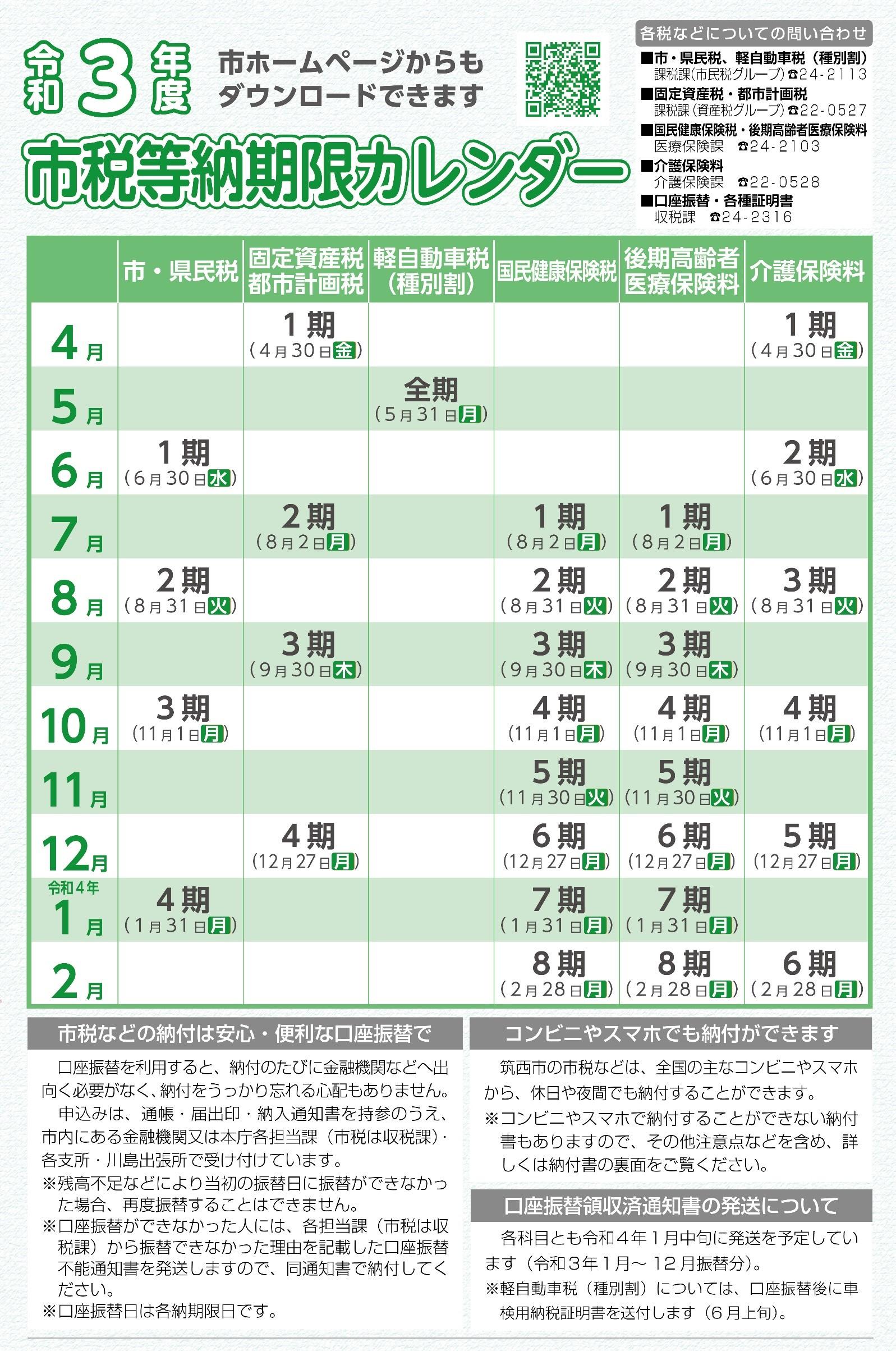 令和3年度納期限カレンダー