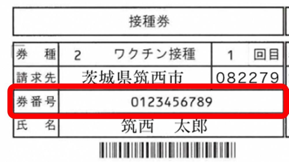 コロナワクチン接種券 番号強調