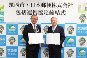 日本郵便株式会社包括連携協定締結式