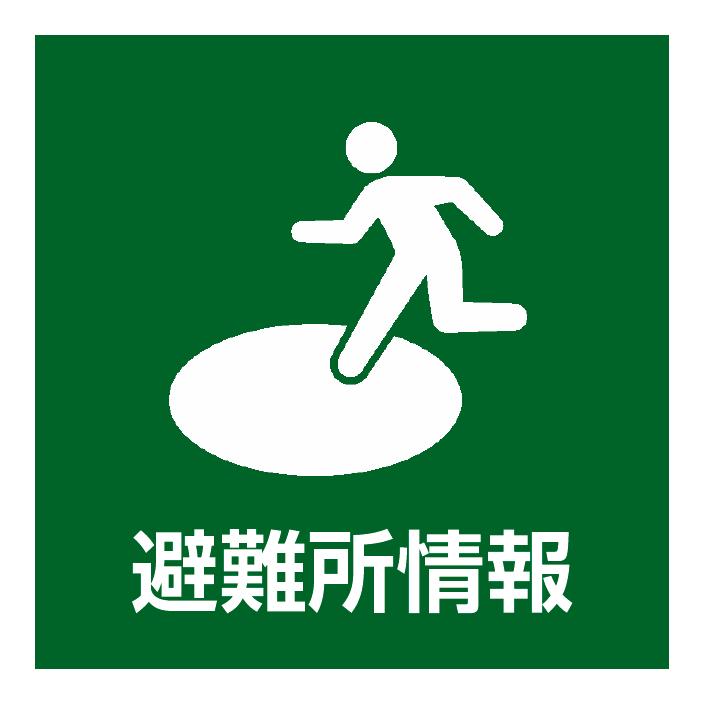 防災ポータルページ3×3(アートボード別)-02