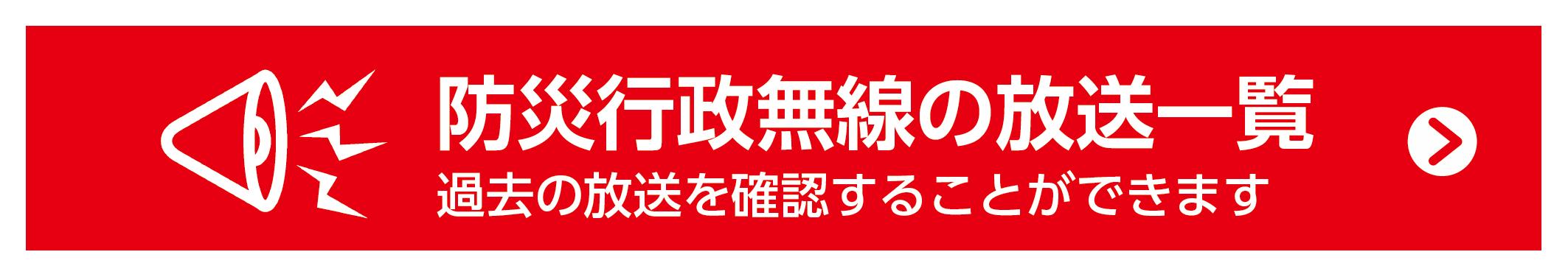 防災ポータルページ3×3(アートボード別)-01