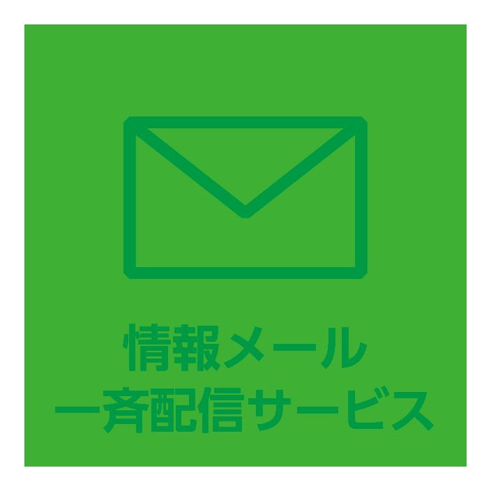 防災ポータルページ3×3(アートボード別)メール-08