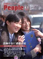 広報筑西People No.73