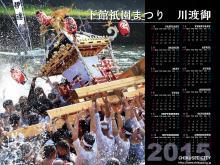 壁紙 祇園 サムネイル