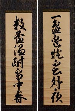 伊達左近中将吉村公筆軸一対(だてさこんちゅうじょうよしむらこうひつじくいっつい)