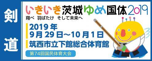 『いきいき茨城ゆめ国体2019』の写真