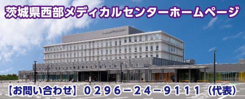 『茨城県西部メディカルセンターホームページ』の写真