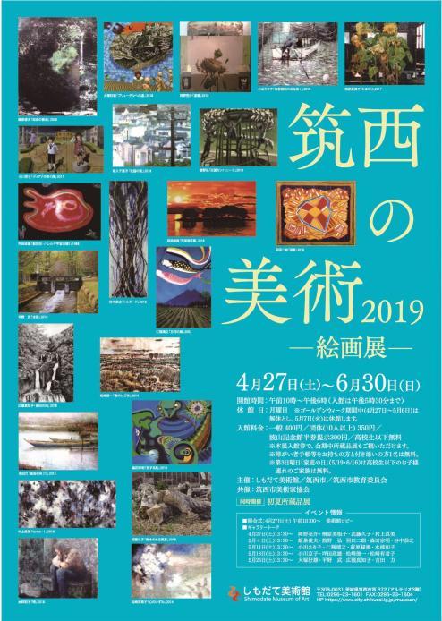 筑西の美術 2019 -絵画展-