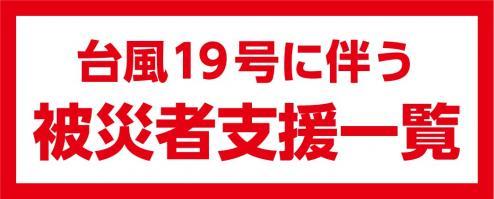 『台風19号 被災者支援一覧』の写真
